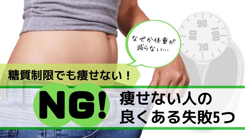 糖質制限で失敗する人はここが違う!痩せない人が陥る5つの共通点
