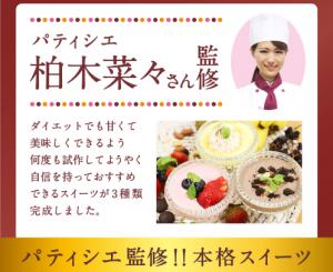 東京スイーツダイエット