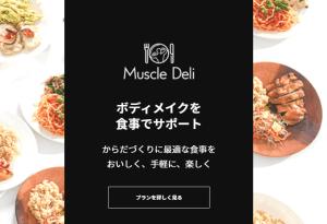 Muscle Deli マッスルデリ