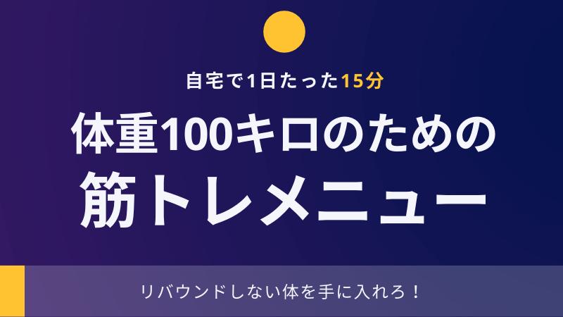 100キロ ダイエット 筋トレ